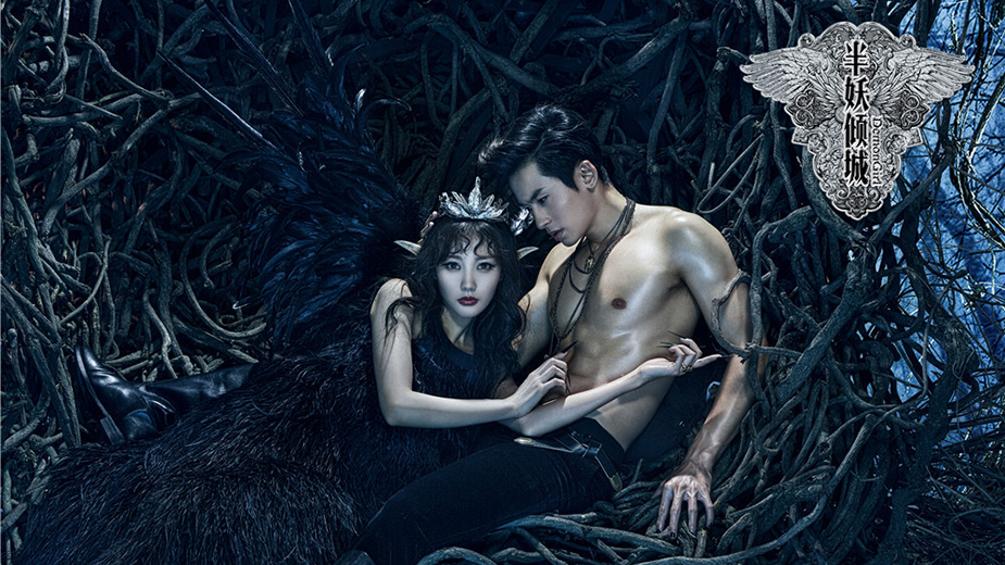 Bán Yêu Khuynh Thành - Demon Girl (2016)