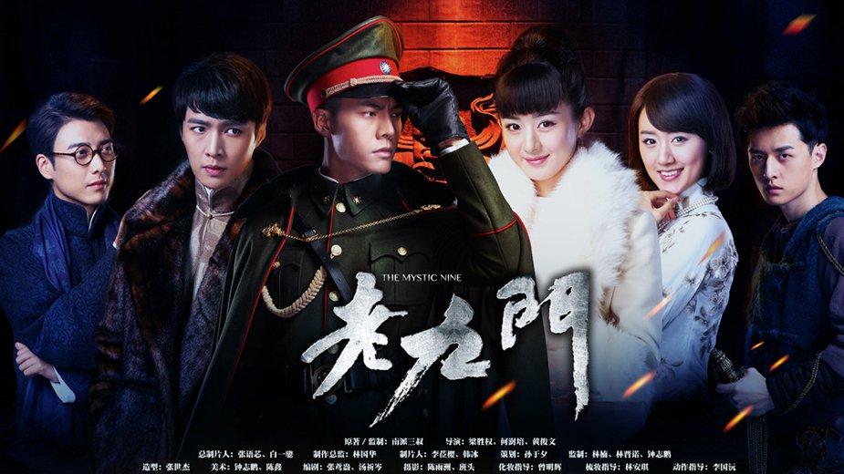 Lão Cửu Môn - The Mystic Nine (2016)